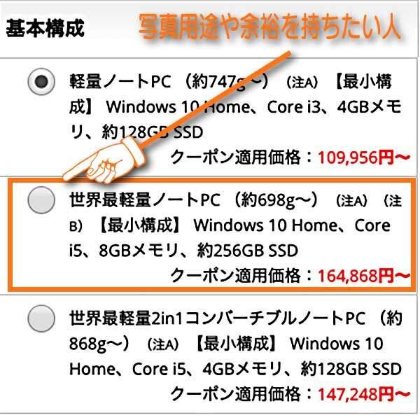 富士通FM MARTでのパーツ構成画面