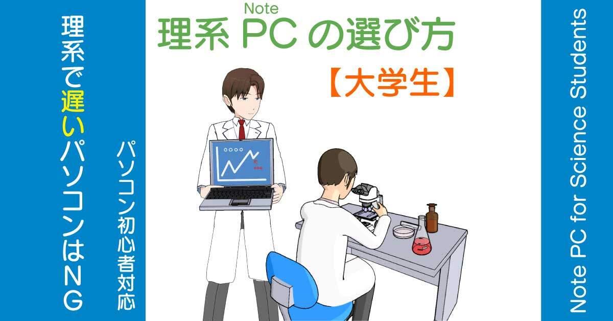 理系大学生に最適なノートパソコンの選び方とオススメの機種
