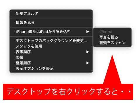 macのディスクトップ上で右クリックした時のコンテキスト