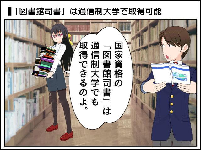 図書館司書資格は通信制大学でも取得可能