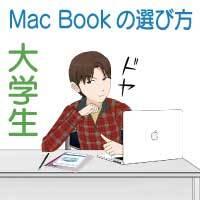 大学生のMacbookの選び方