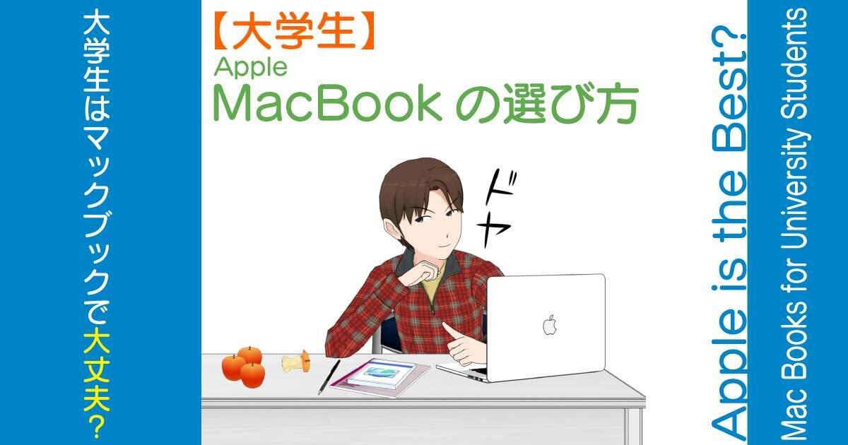 大学生のMacBookの選び方とオススメ機種