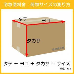 宅急便の箱サイズ