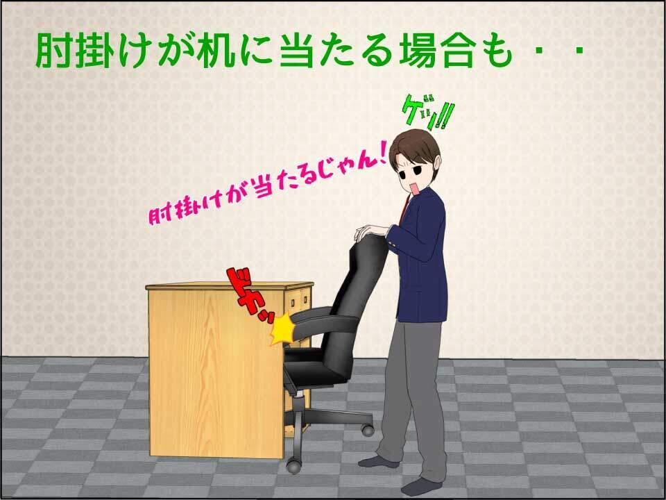 肘掛け(アームレスト)が机に干渉して収納できないこともある。