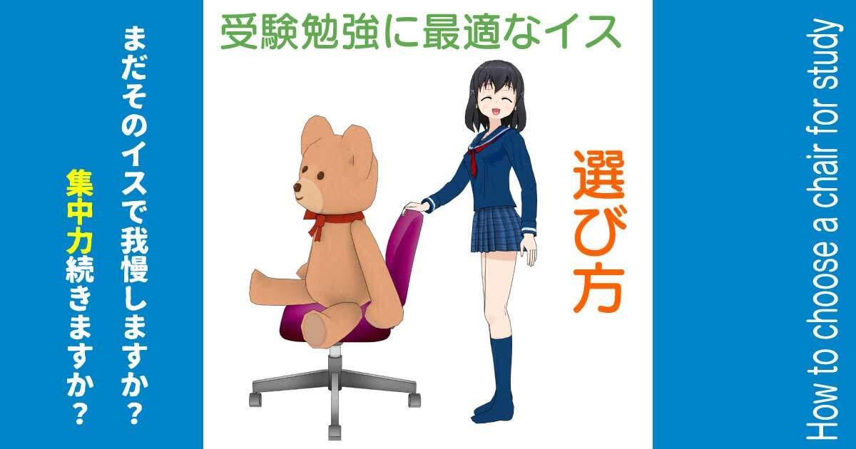 受験勉強に最適な椅子で集中力UP