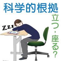 勉強は立つか座るか?科学的根拠を考察