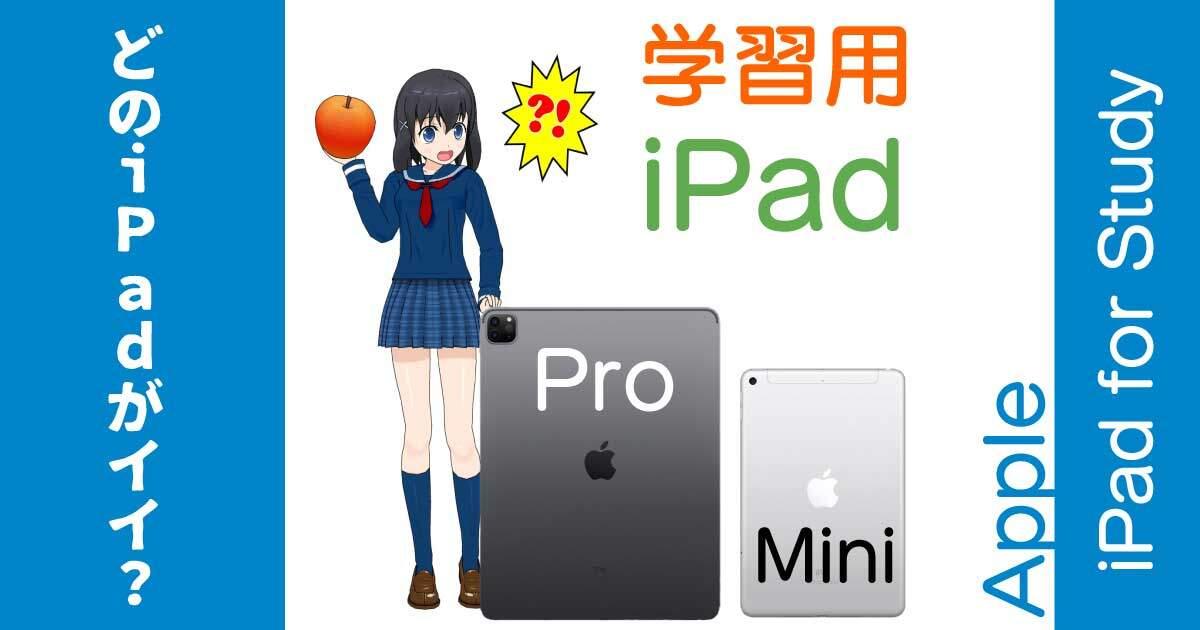勉強・学習に使うiPadの選び方とオススメ機種