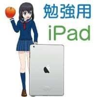 勉強に使うiPadの選び方