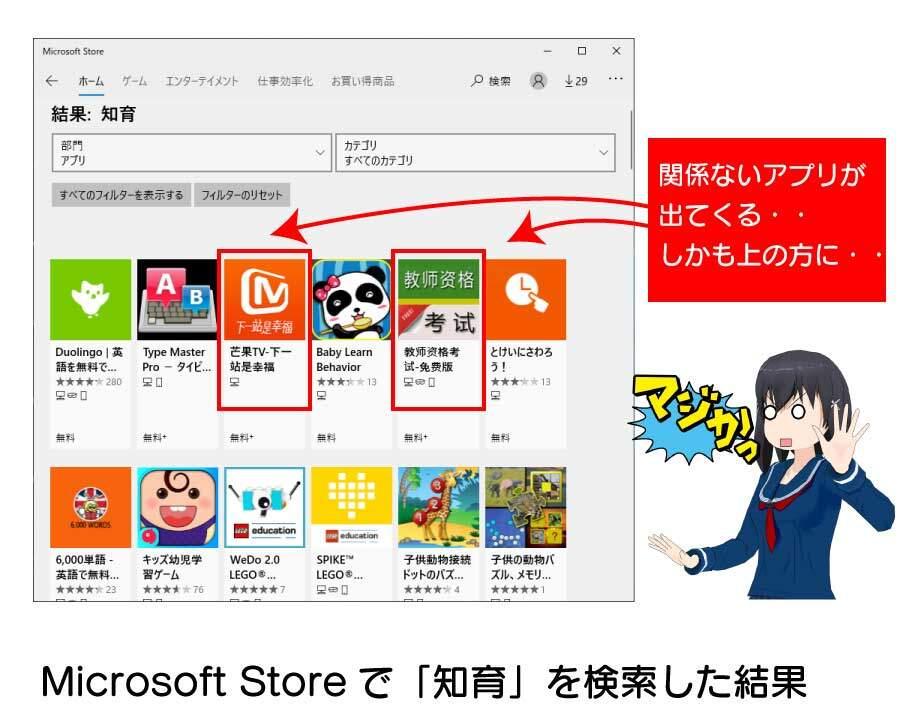 Microsoft storeでの知育における検索結果