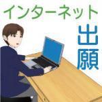 大学・専門学校インターネット出願
