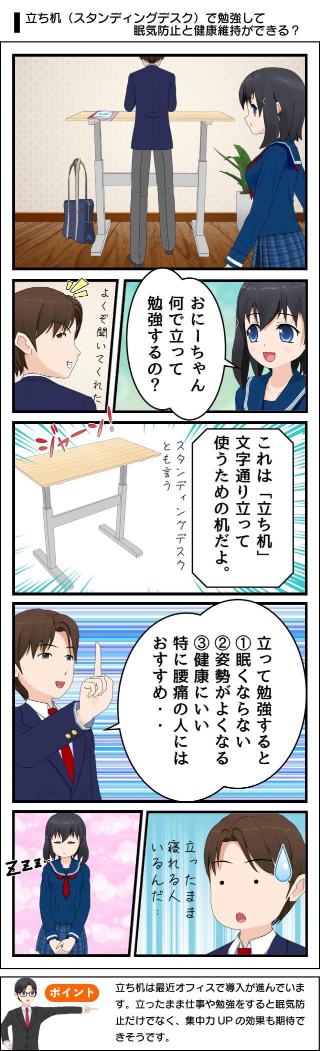 スタンディングデスク(立ち机)で勉強中の眠気防止と集中力UP