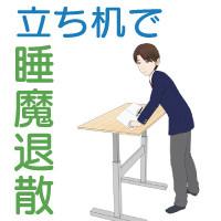 スタンディングデスク(立ち机)で勉強する