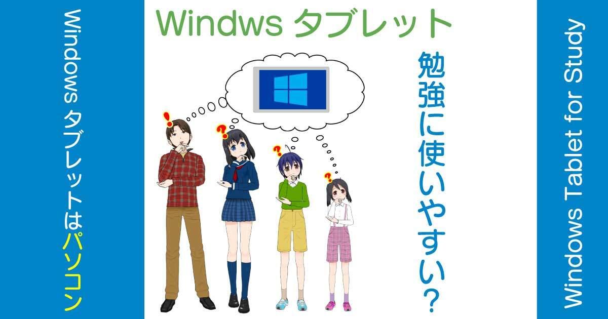Windowsタブレットは幼児から大学生の勉強に使いやすいのか