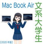 文系大学生のためのMac book air比較