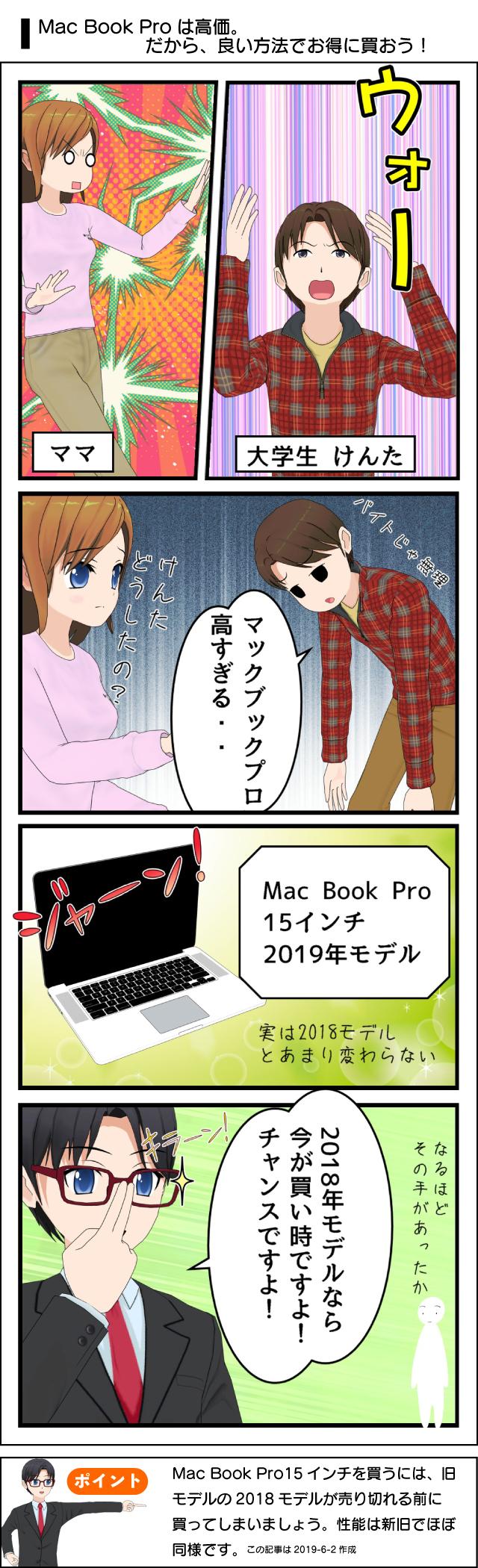 MacBookProを安く買うには今がチャンス