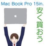 mac book proを安く買おう