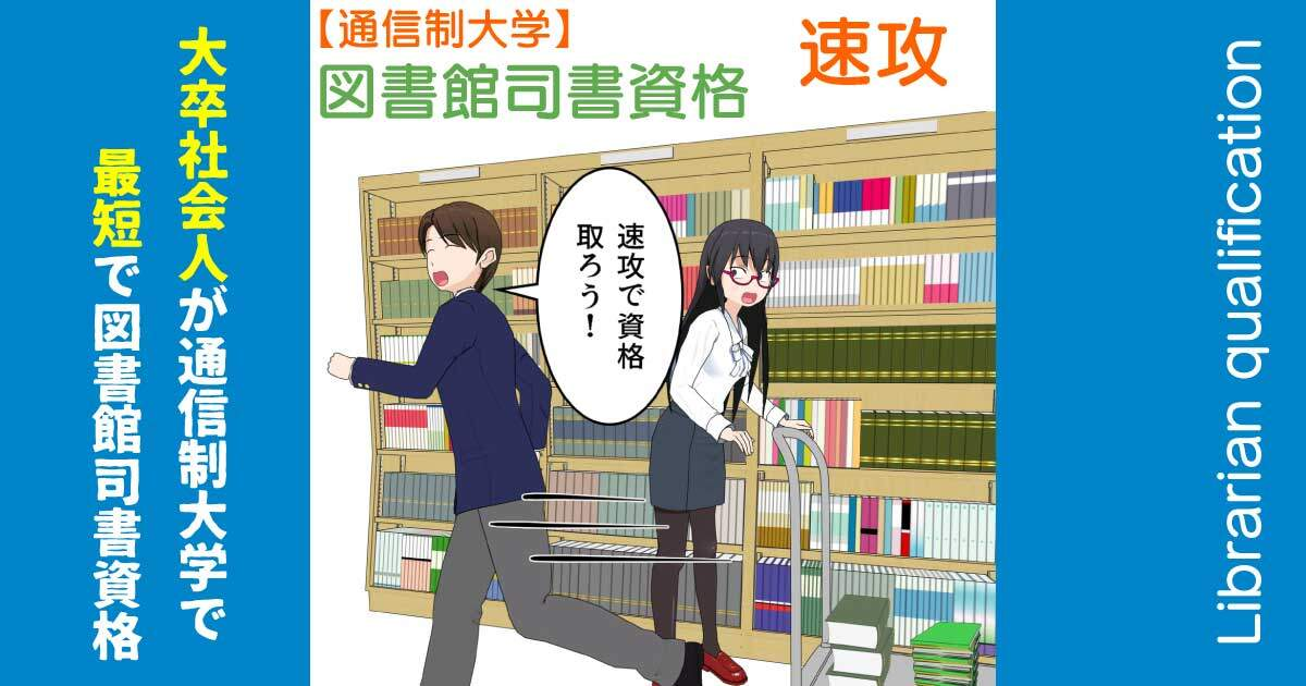 大卒社会人が最短で図書館司書資格の取得なら八洲学園大学が便利