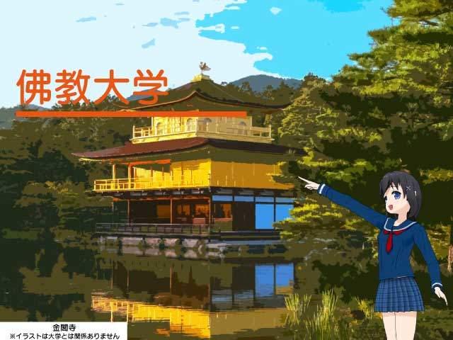 佛教大学のある京都市北区には金閣寺がある