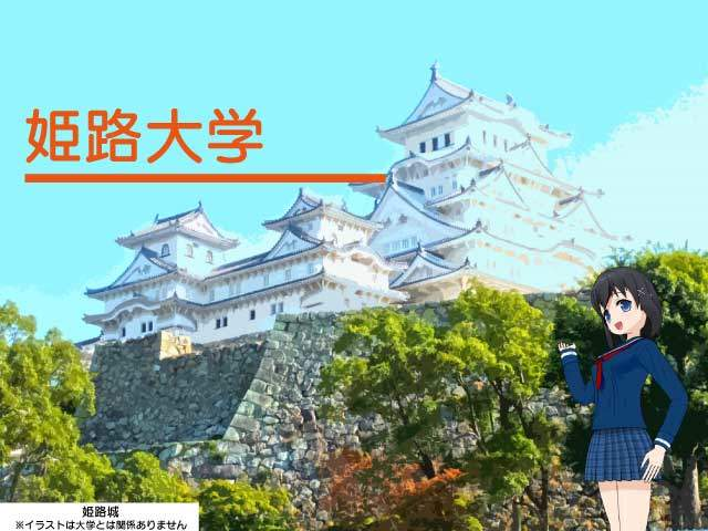 姫路城が近くにあるよ