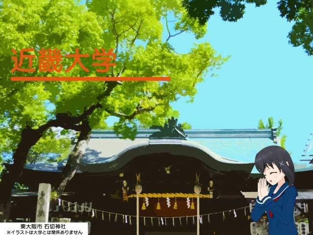 近畿大学のある東大阪市の名所石切神社