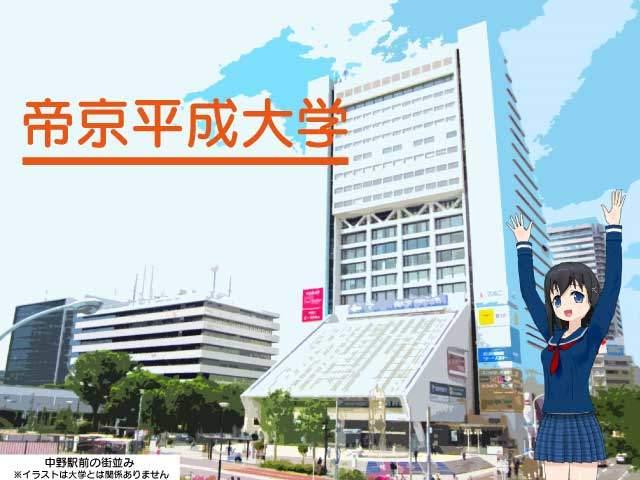 帝京平成大学がある中野区の中野駅前の様子