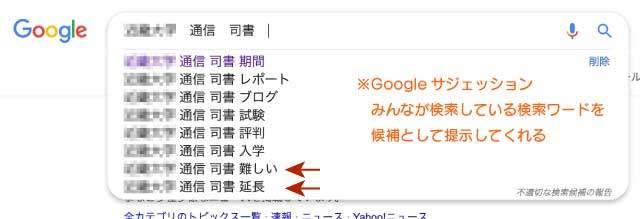 Googleサジェッションに司書難しいや延長の提示がある