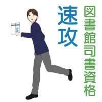 最速で図書館司書の資格を取得する方法