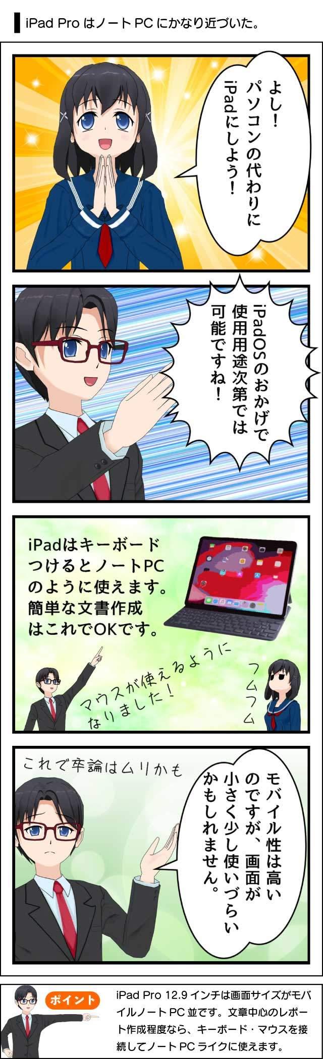 iPad ProはノートPCの代わりになりうるかもしれない
