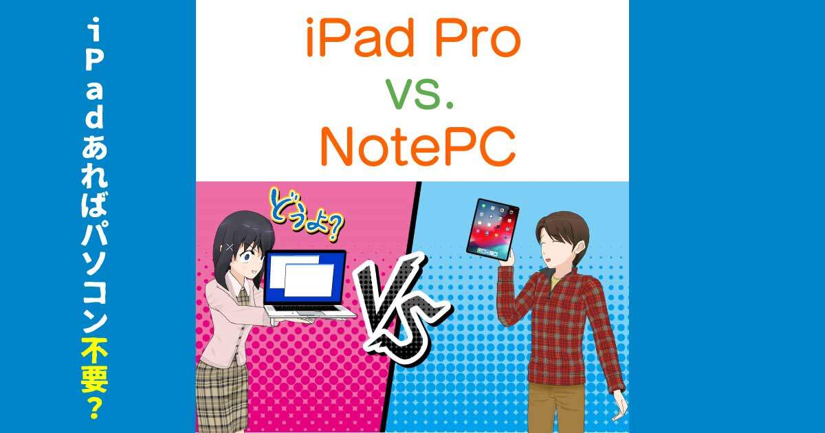 iPadProがあればノートパソコンは不要なのか?