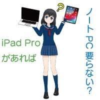 iPad Proでノートパソコンは不要になるのか?