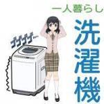 大学生のアパート一人暮らし、洗濯機の選び方