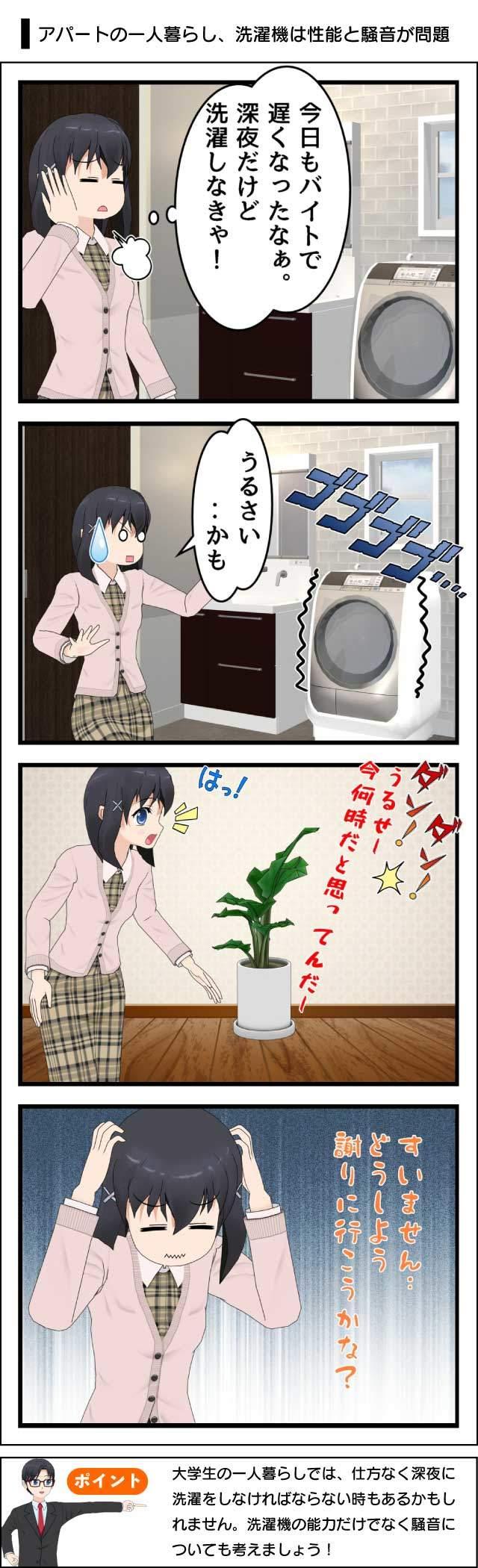大学生のアパート一人暮らし。洗濯機は性能と騒音について考えよう。