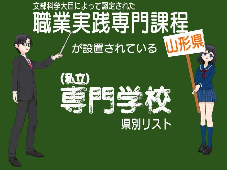 山形県の職業実践専門課程を設置している専門学校一覧