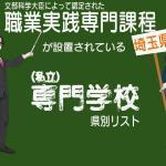 職業実践専門課程を設置する埼玉県内の専門学校一覧