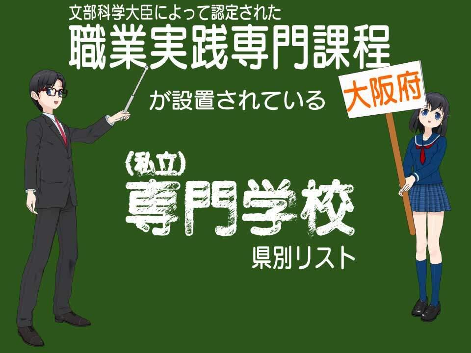 職業実践専門課程に認定されている大阪府内の私立専門学校の一覧