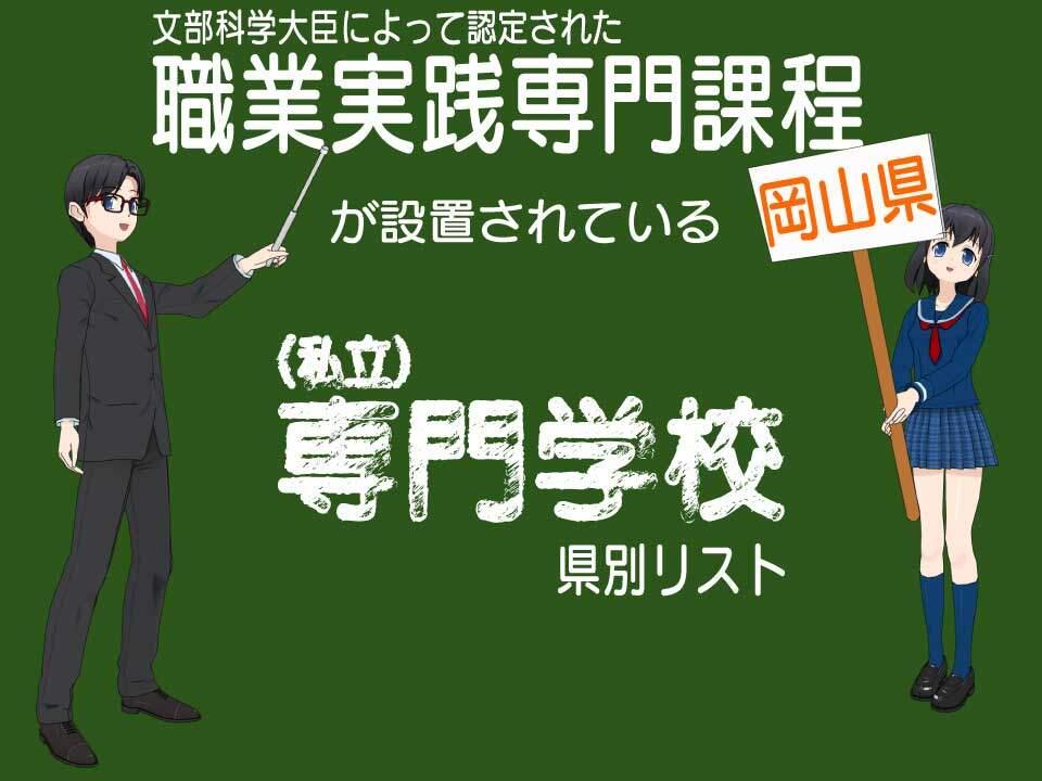 職業実践専門課程の認定を受けた岡山県内の専門学校の一覧