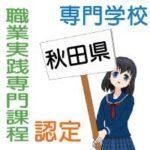秋田県の専門学校で職業実践専門課程を設置する学校