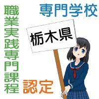 栃木県にある専門学校で職業実践専門課程に認定された課程を設置している学校一覧
