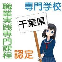 千葉県内で職業実践専門課程を設置する専門学校の一覧