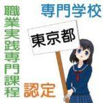 東京都内の専門学校で職業実践専門課程を設置する学校のリストと資料請求