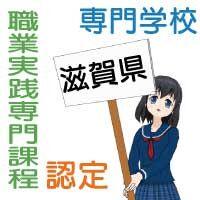 職業実践専門課程の専門学校(滋賀県)