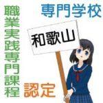 職業実践専門課程に認定された和歌山県内の専門学校