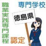 職業実践専門課程に認定されている徳島県の専門学校の一覧