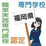 職業実践専門課程に認定された福岡県内の専門学校の一覧