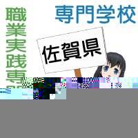職業実践専門課程に認定されている佐賀県内の専門学校
