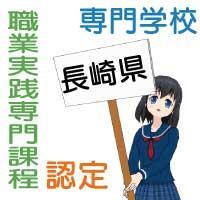 職業実践専門課程に認定された長崎県内の専門学校の一覧