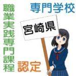 職業実践専門課程に認定されている宮崎県内の専門学校