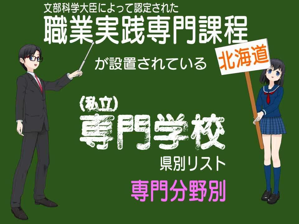 職業実践専門課程に認定された専門学校の一覧(専門分野別、北海道)