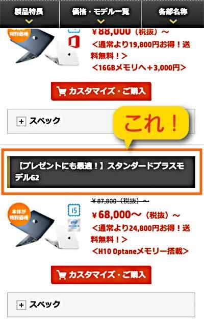 HPダイレクトプラスの商品選択