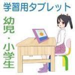 幼児・小学生用学習タブレットの考え方・選び方